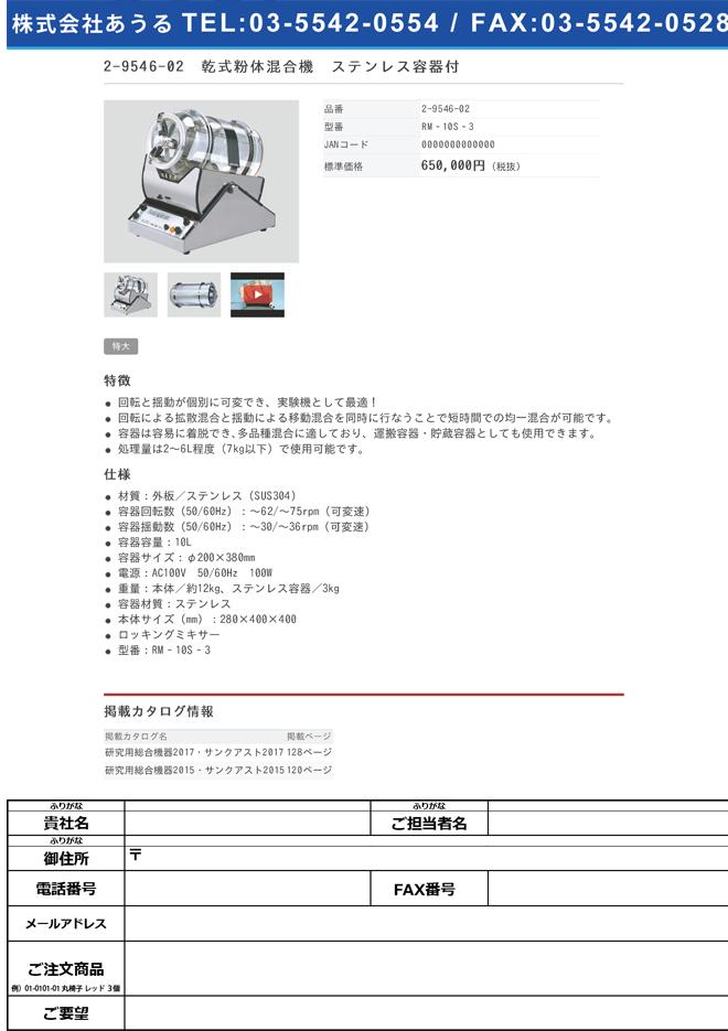 2-9546-02 乾式粉体混合機(ロッキングミキサー) ステンレス容器付 RM‐10S‐3