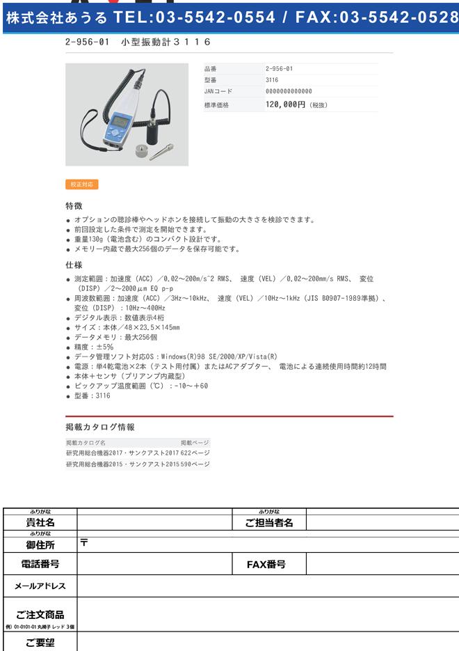 2-956-01 小型振動計 3116