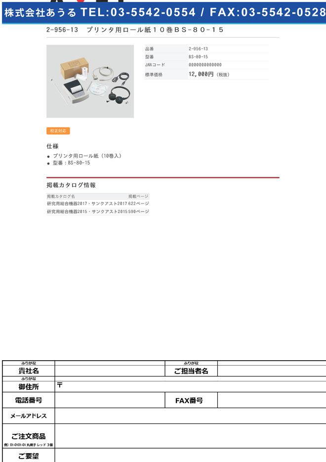 2-956-13 小型振動計用プリンタ用ロール紙10巻 BS-80-15