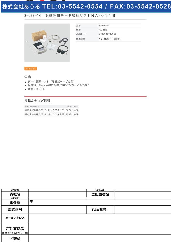 2-956-14 小型振動計用データ管理ソフト NA-0116