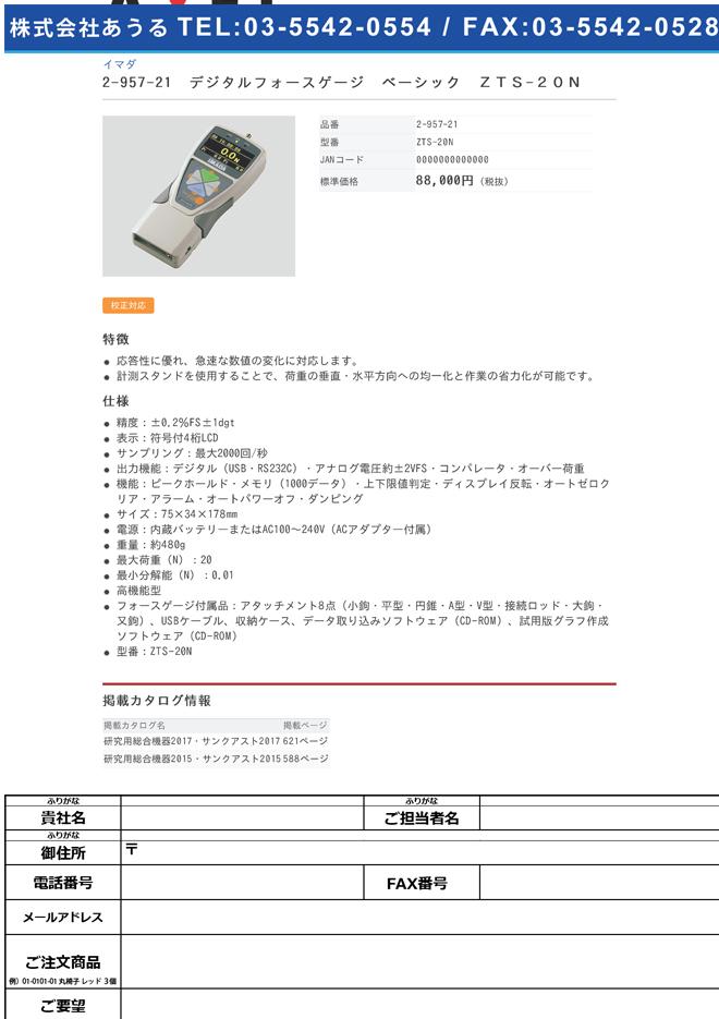 2-957-21 デジタルフォースゲージ 標準型 ZTS-20N