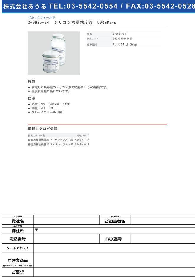 2-9625-04 シリコン標準粘度液(ブルックフィールド用) 500mPa・s 500 CPS