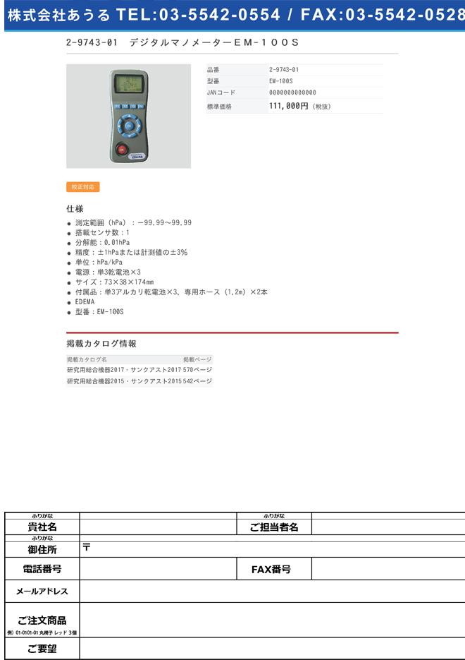 2-9743-01 デジタルマノメーター(EDEMA) EM-100S