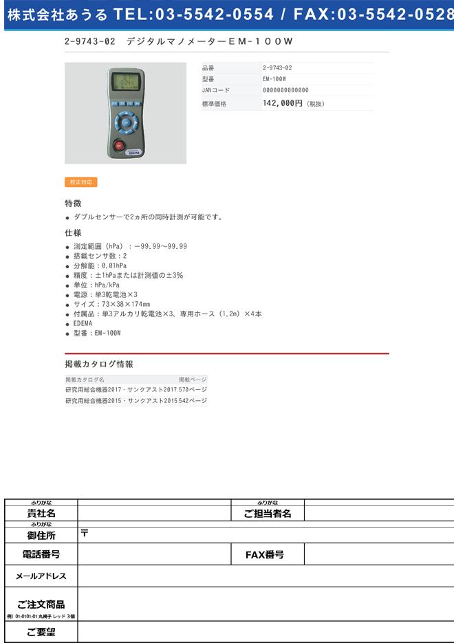 2-9743-02 デジタルマノメーター(EDEMA) EM-100W