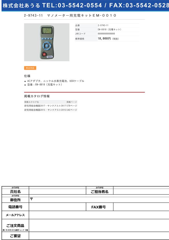 2-9743-11 デジタルマノメーター(EDEMA)用充電キット EM-0010(充電キット)