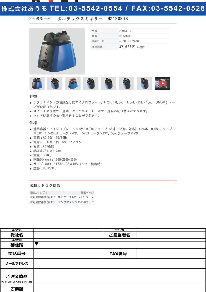 2-9839-01 ボルテックスミキサー HS120318