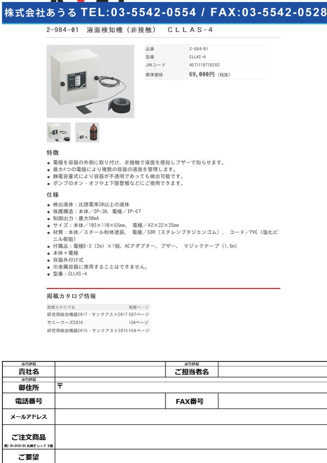 2-984-01 液面検知機(容器外付け式) CLLAS-4