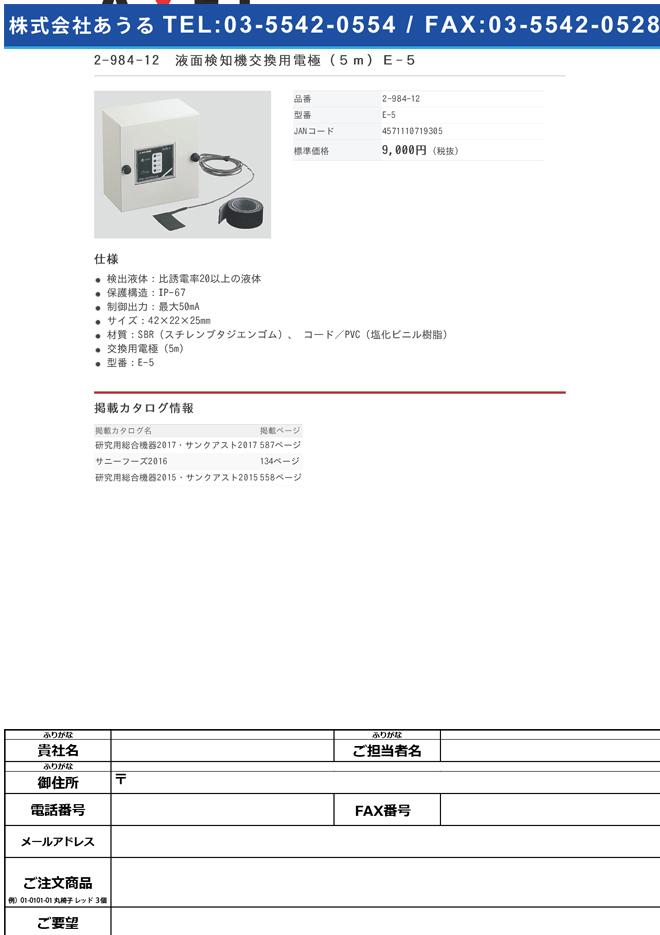 2-984-12 液面検知機交換用電極(5m) E-5