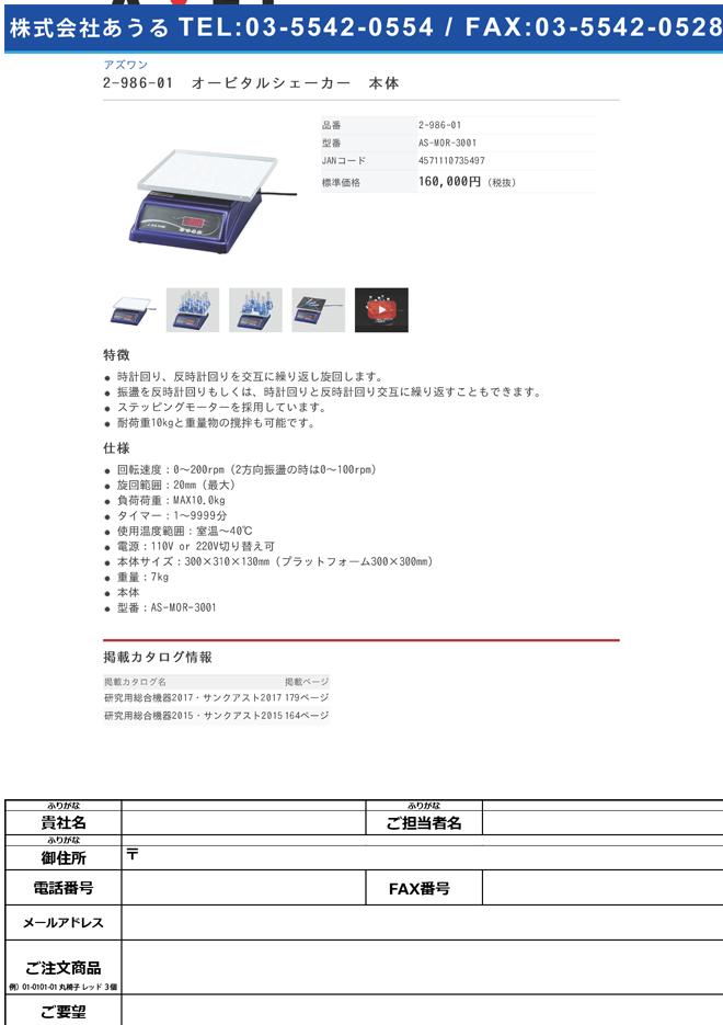 2-986-01 オービタルシェーカー 本体 AS-MOR-3001