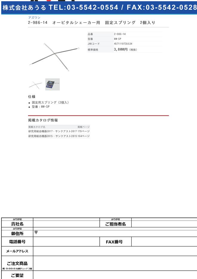2-986-14 オービタルシェーカー用固定用スプリング 2個入り MW-SP