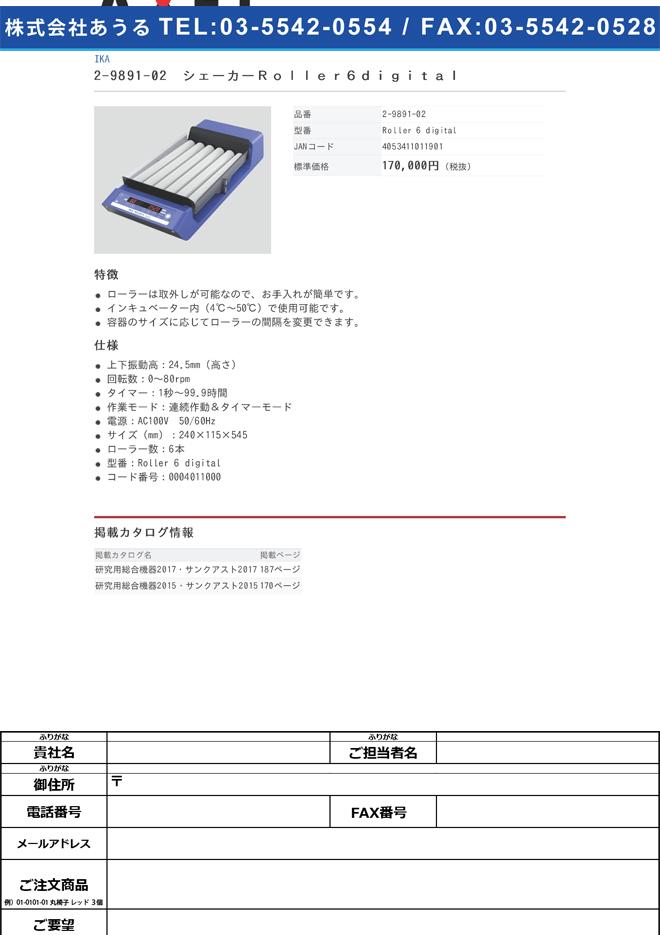 2-9891-02 シェーカー Roller 6 digital