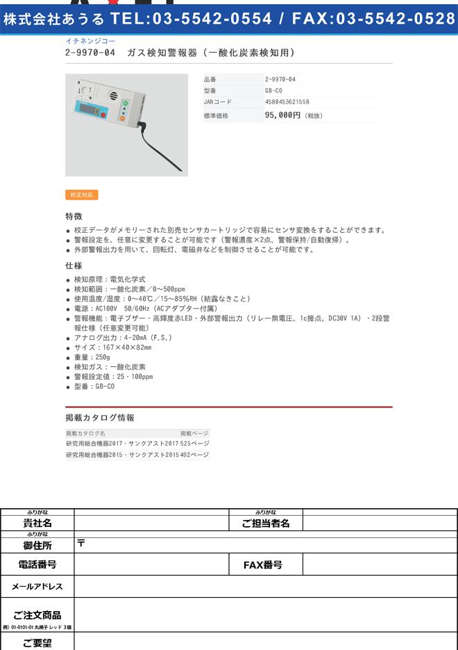 2-9970-04 ガス検知警報器(一酸化炭素検知用) GB-CO