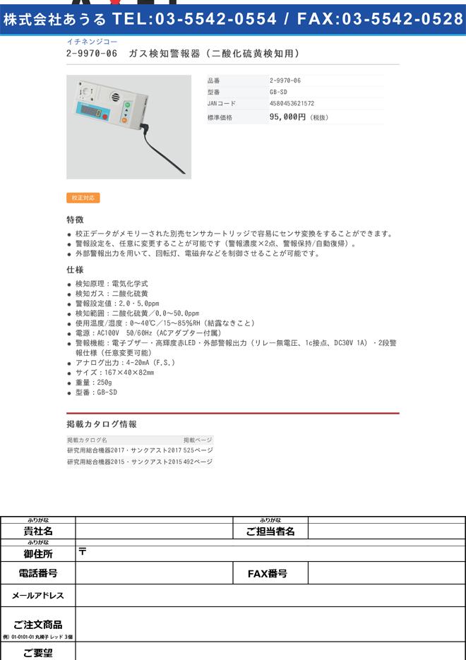 2-9970-06 ガス検知警報器(二酸化硫黄検知用) GB-SD