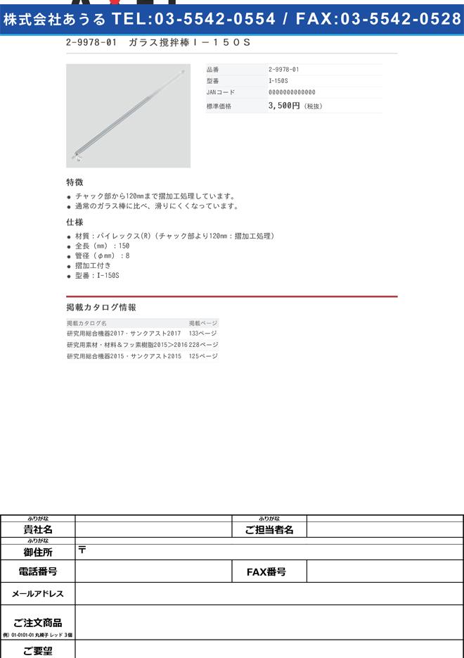 2-9978-01 ガラス撹拌棒(摺加工付き) I-150S