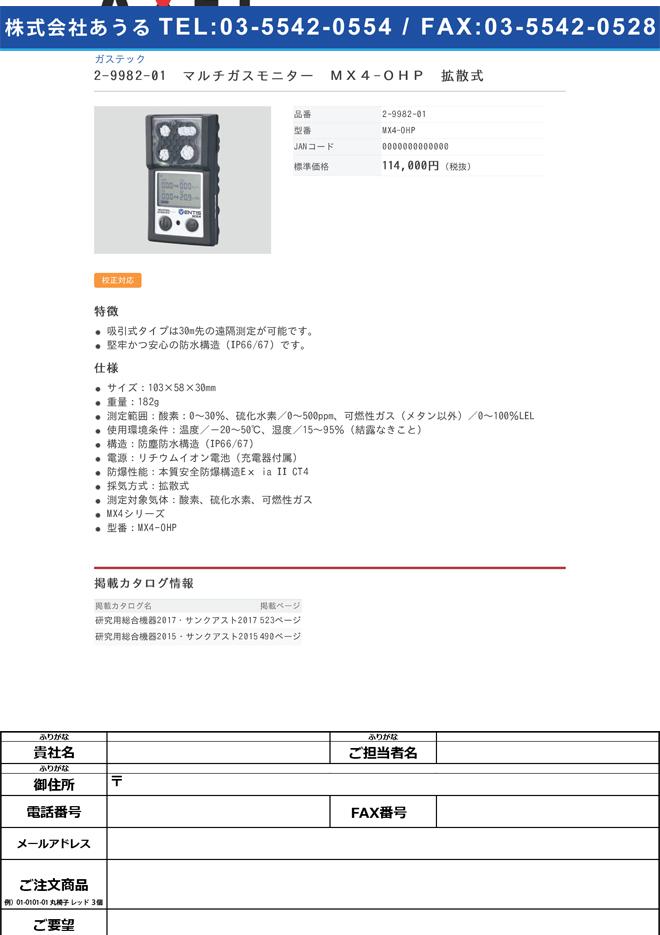 2-9982-01 マルチガスモニター(MX4シリーズ) 拡散式 MX4-OHP