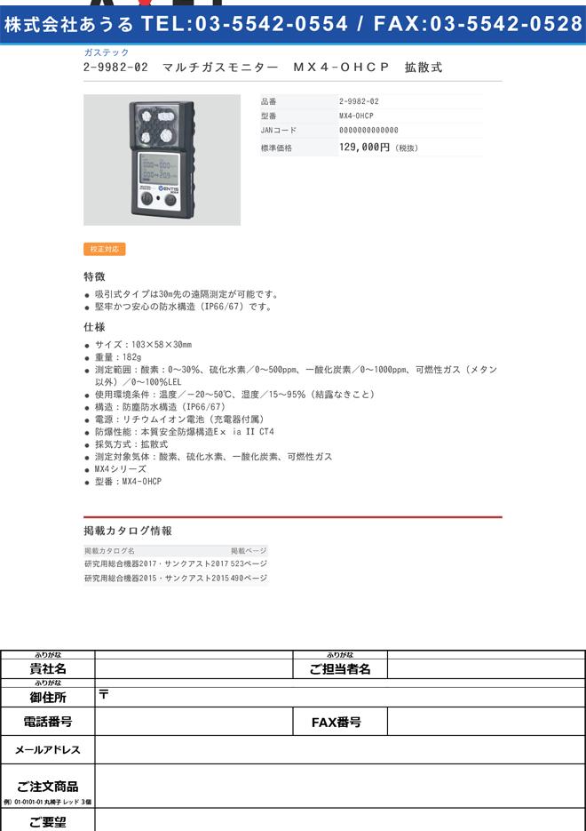 2-9982-02 マルチガスモニター(MX4シリーズ) 拡散式 MX4-OHCP