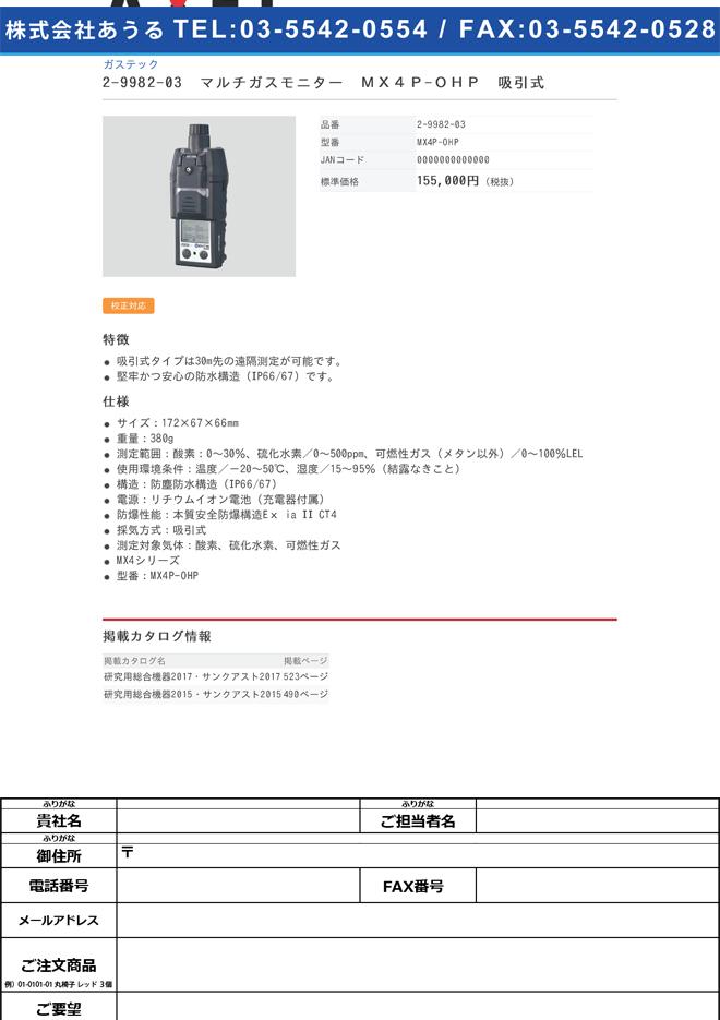 2-9982-03 マルチガスモニター(MX4シリーズ) 吸引式 MX4P-OHP