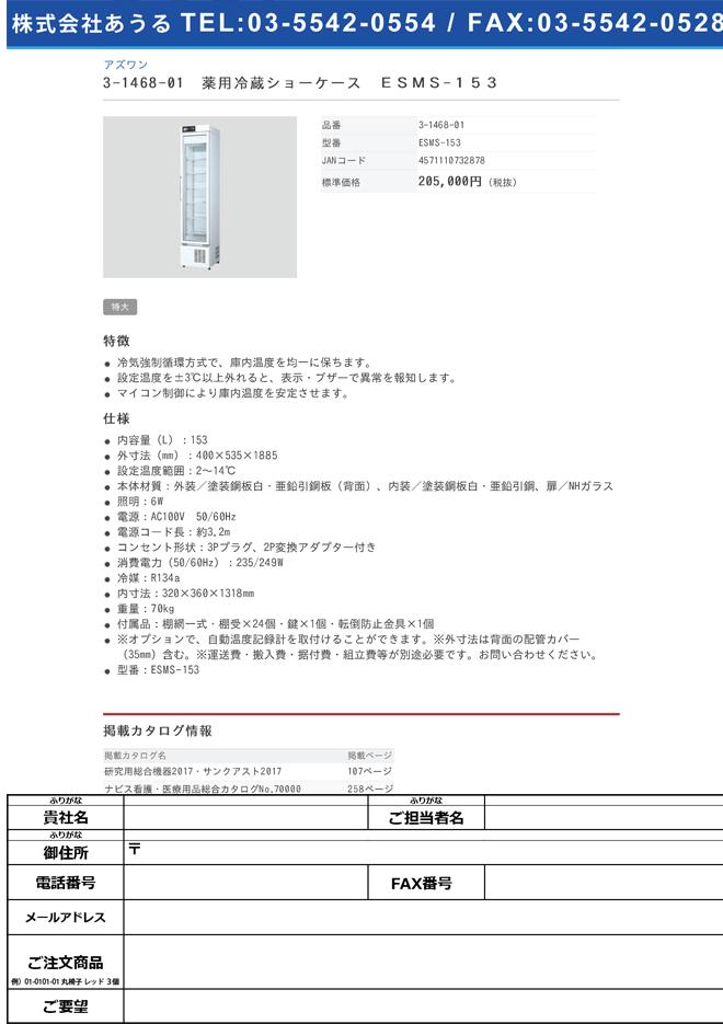 3-1468-01 薬用冷蔵ショーケース ESMS-153