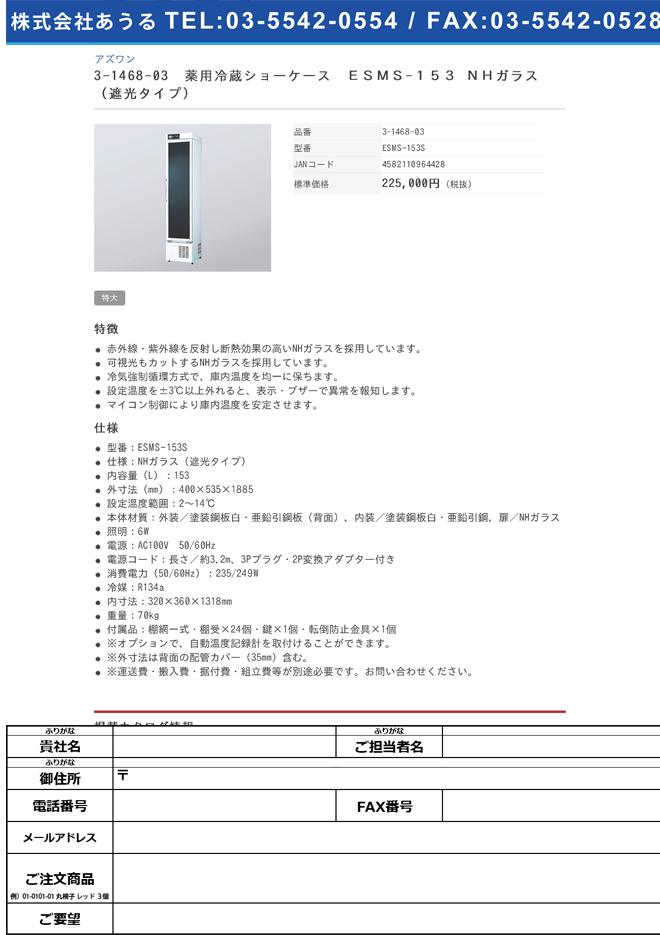 3-1468-03 薬用冷蔵ショーケース NHガラス(遮光タイプ) ESMS-153S