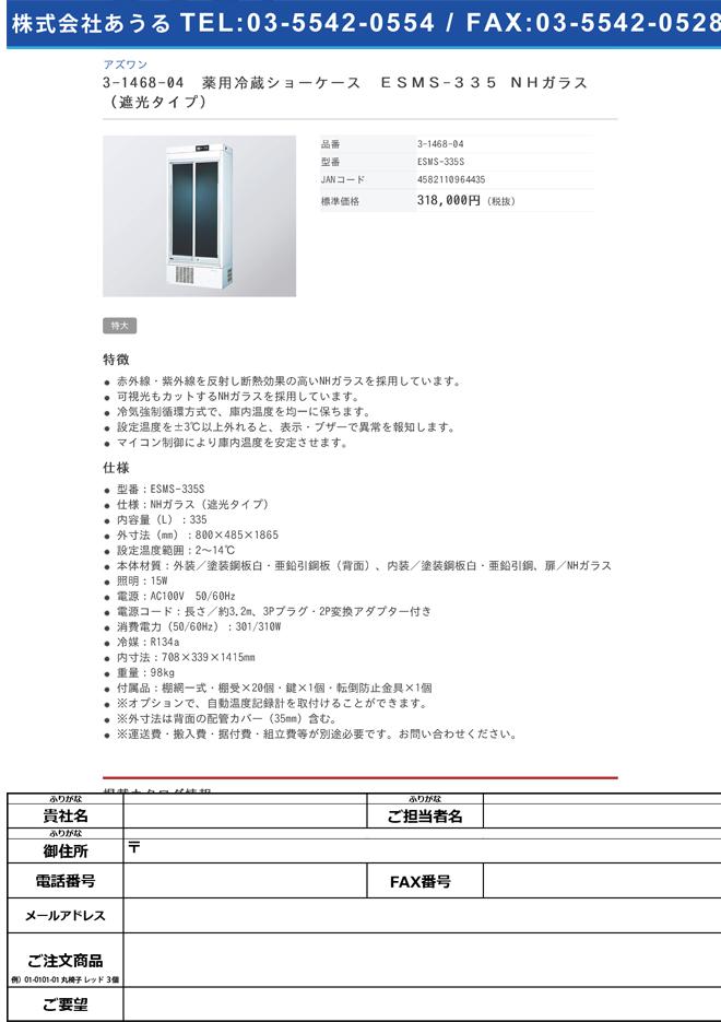 3-1468-04 薬用冷蔵ショーケース NHガラス(遮光タイプ) ESMS-335S