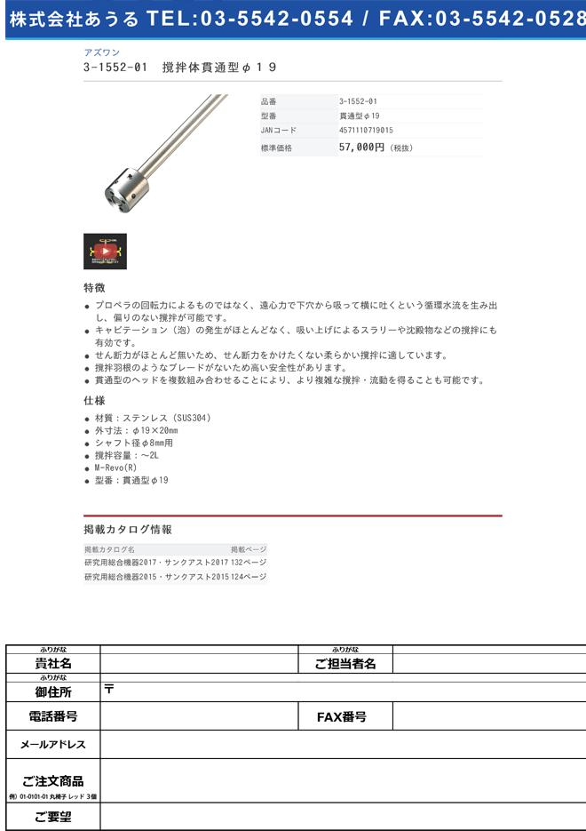 3-1552-01 撹拌体貫通型φ19