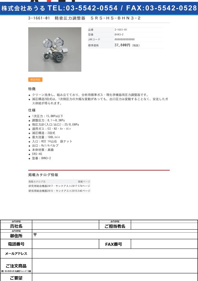 3-1661-01 精密圧力調整器(SRS-HS) BHN3-2