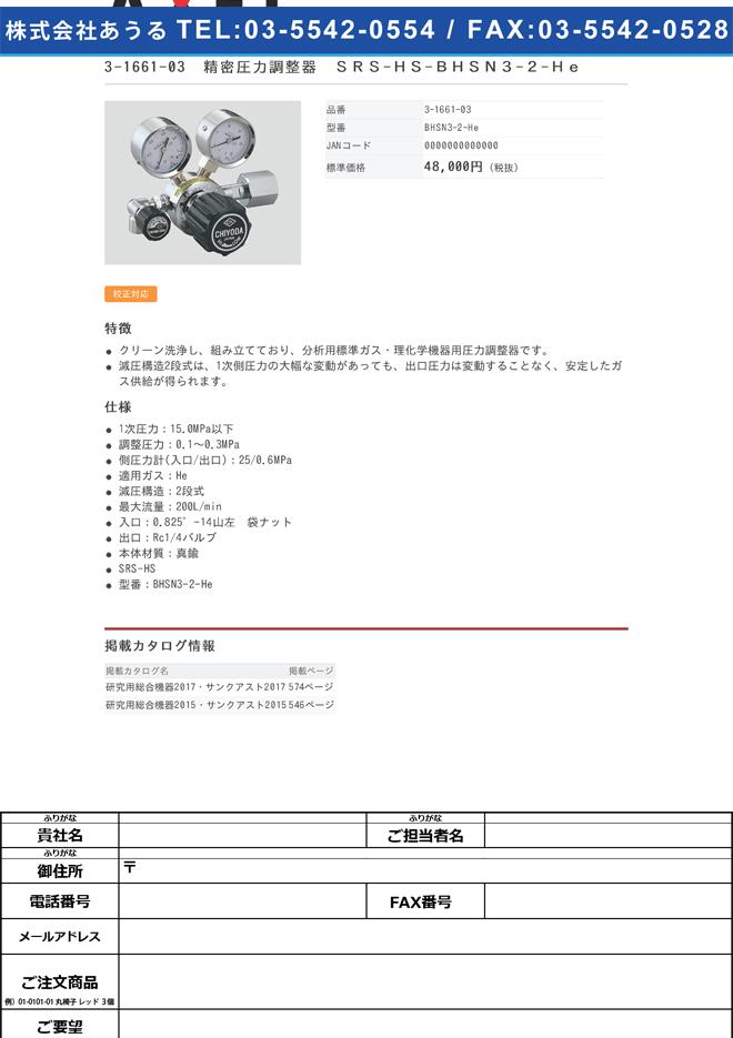 3-1661-03 精密圧力調整器(SRS-HS) BHSN3-2-He
