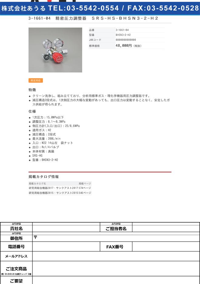 3-1661-04 精密圧力調整器(SRS-HS) BHSN3-2-H2