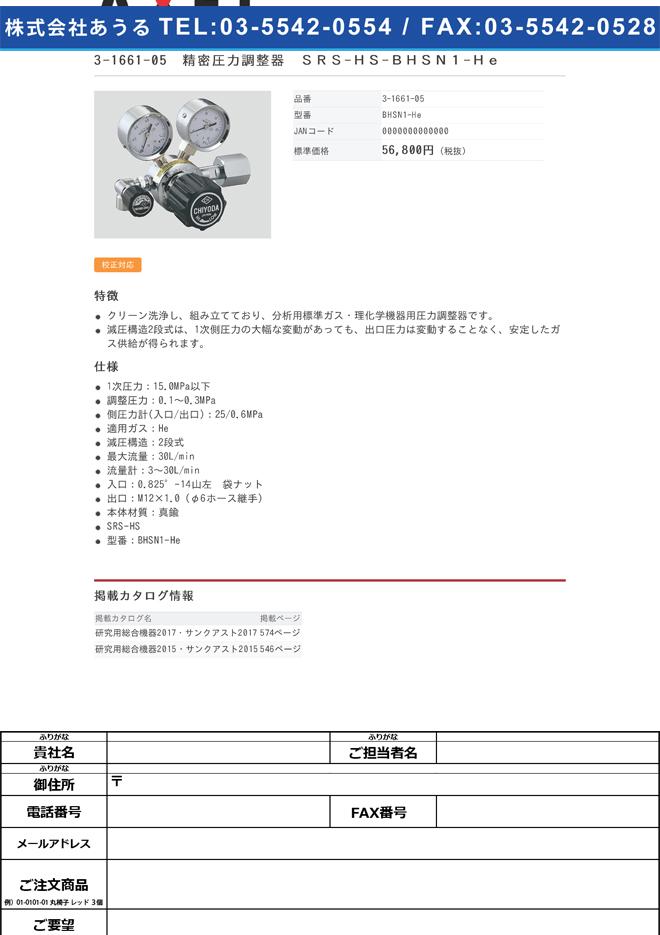 3-1661-05 精密圧力調整器(SRS-HS) BHSN1-He