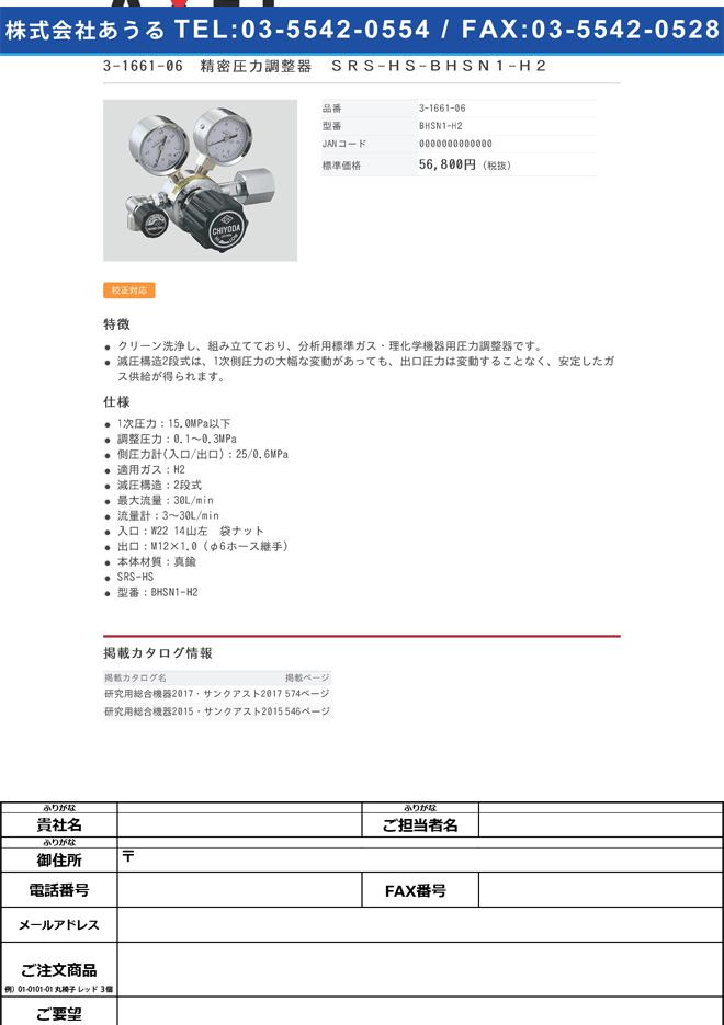 3-1661-06 精密圧力調整器(SRS-HS) BHSN1-H2