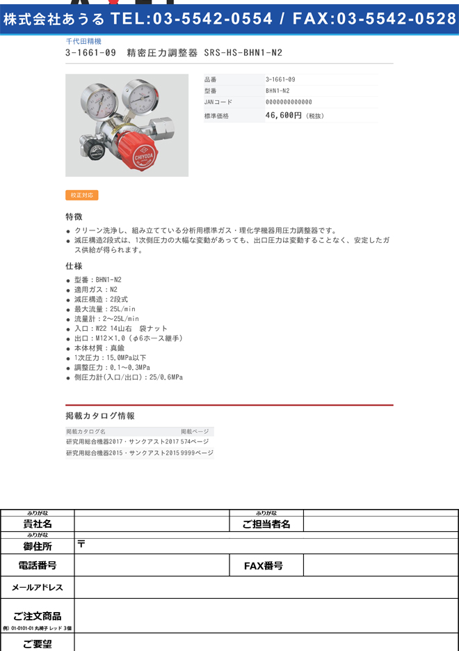 3-1661-09 精密圧力調整器(SRS-HS) BHN1-N2