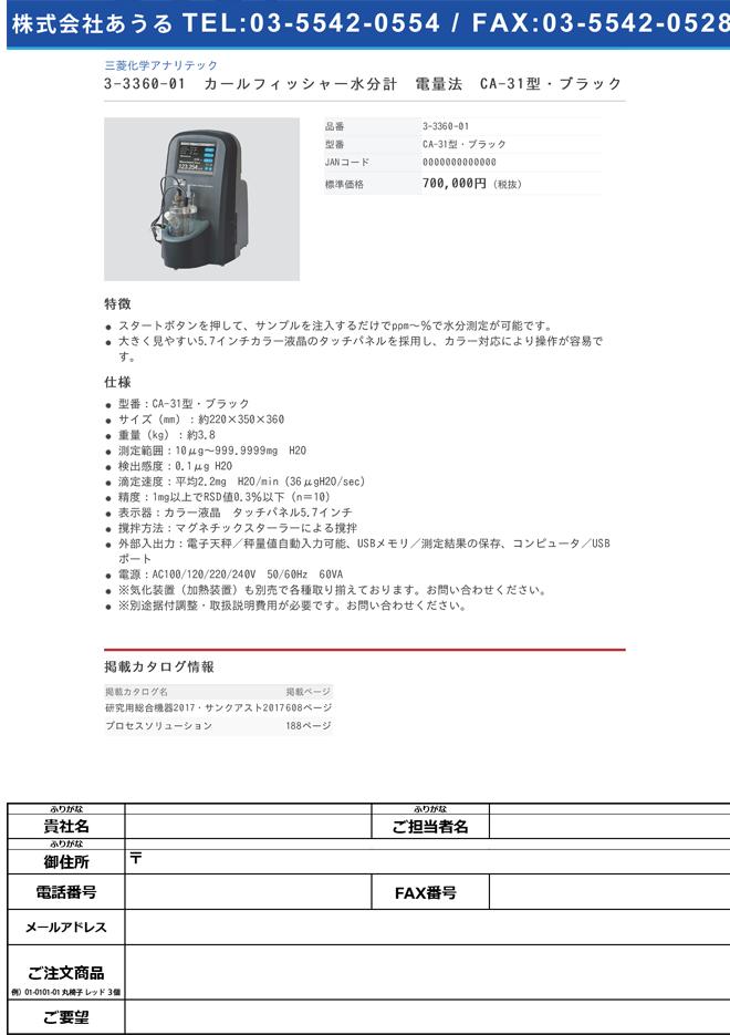 3-3360-01 カールフィッシャー水分計(電量法) CA-31型・ブラック