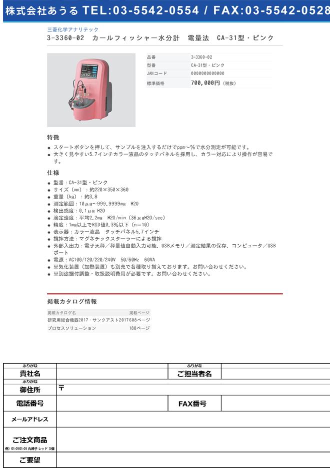 3-3360-02 カールフィッシャー水分計(電量法) CA-31型・ピンク