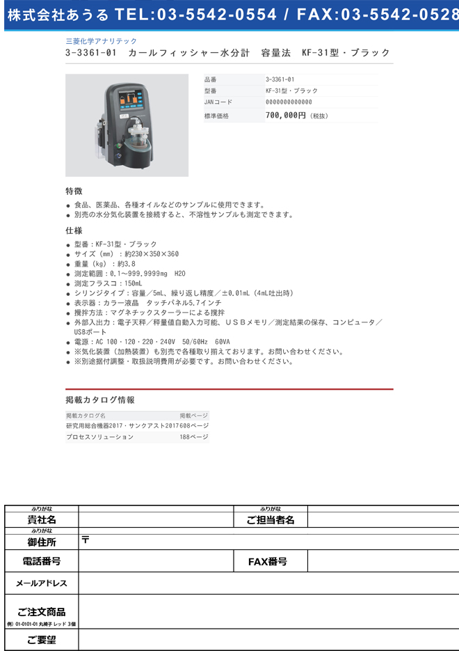 3-3361-01 カールフィッシャー水分計(容量法) KF-31型・ブラック