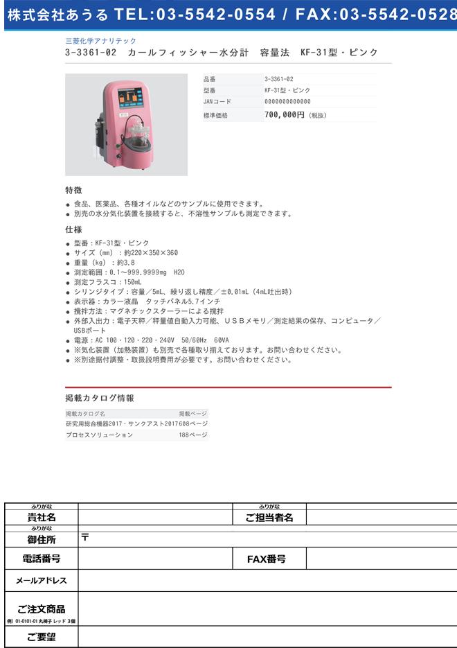 3-3361-02 カールフィッシャー水分計(容量法) KF-31型・ピンク