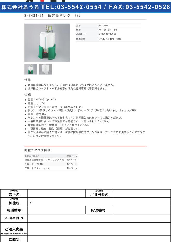 3-3481-01 低残量タンク 50L KCT-50(タンク)