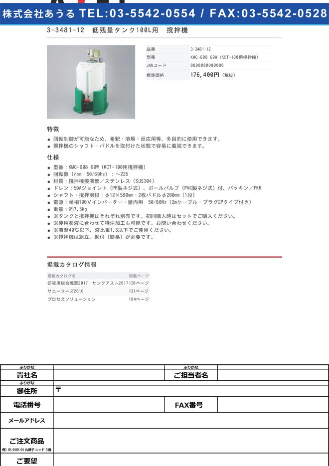 3-3481-12 低残量タンク100L用 撹拌機 90W KMC-908