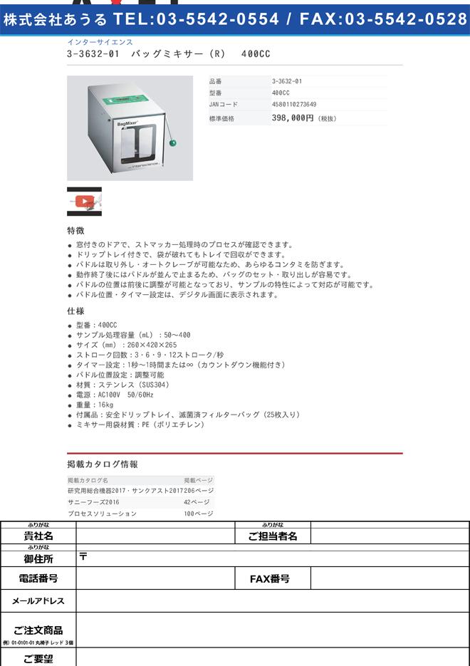 3-3632-01 バッグミキサー(R) 400CC