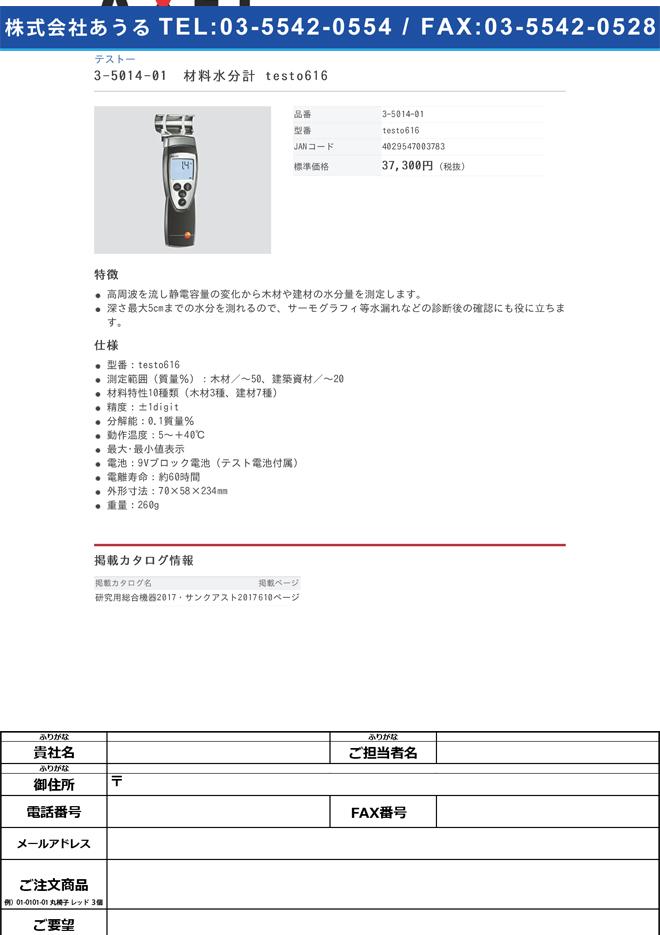 3-5014-01 材料水分計 testo616