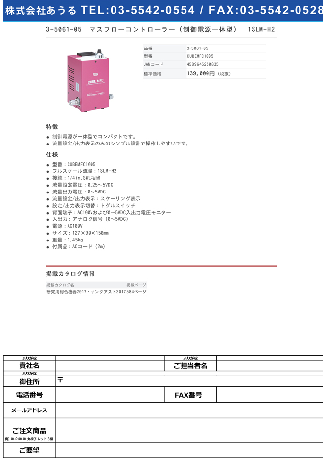 3-5061-05 マスフローコントローラー(制御電源一体型) 1SLM-H2 CUBEMFC1005