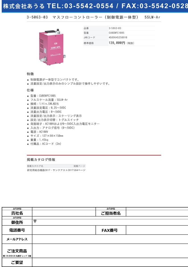 3-5063-03 マスフローコントローラー(制御電源一体型) 5SLM-Ar CUBEMFC1005