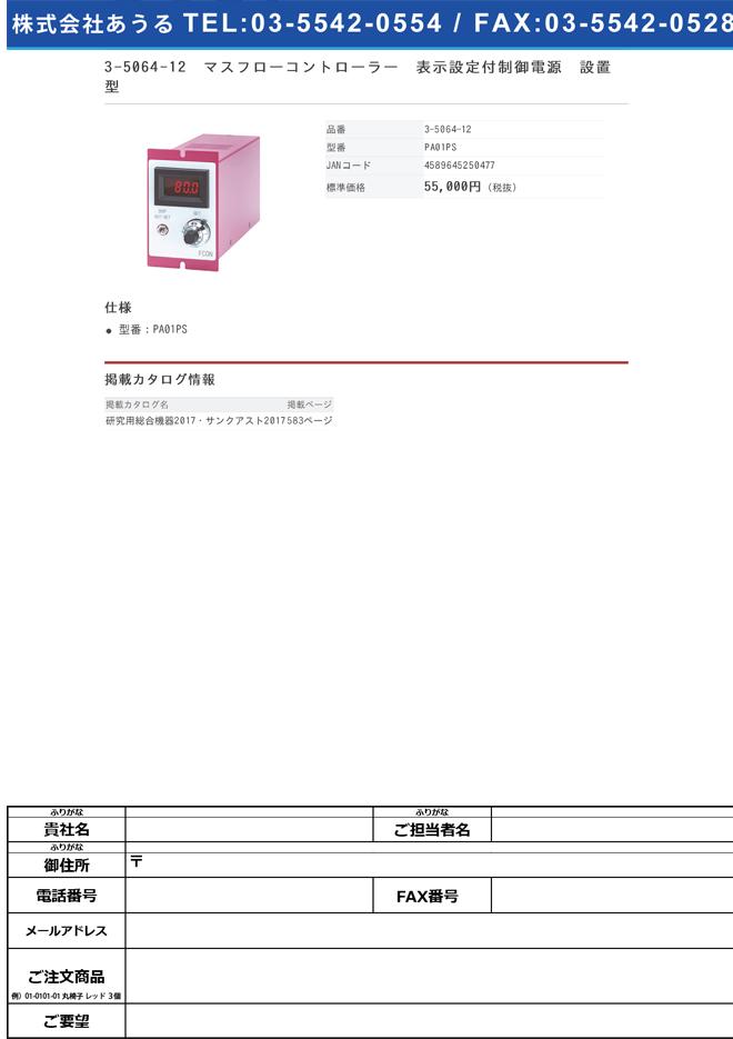 3-5064-12 マスフローコントローラー用 表示設定付制御電源 パネルマウント型 PA01PS