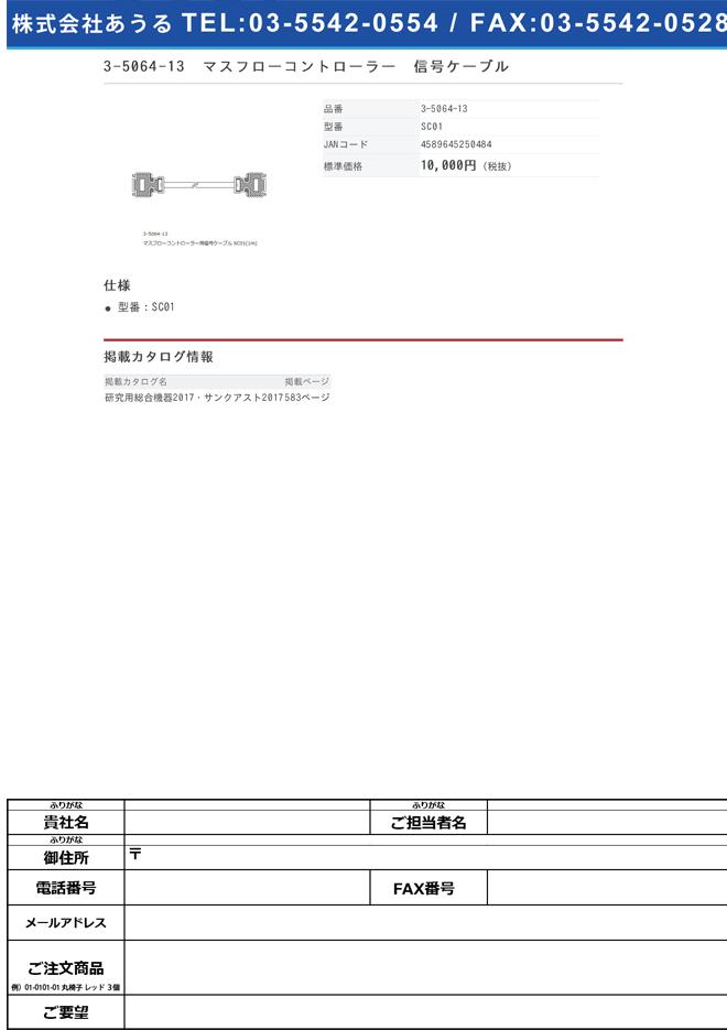 3-5064-13 マスフローコントローラー用 信号ケーブル SC01