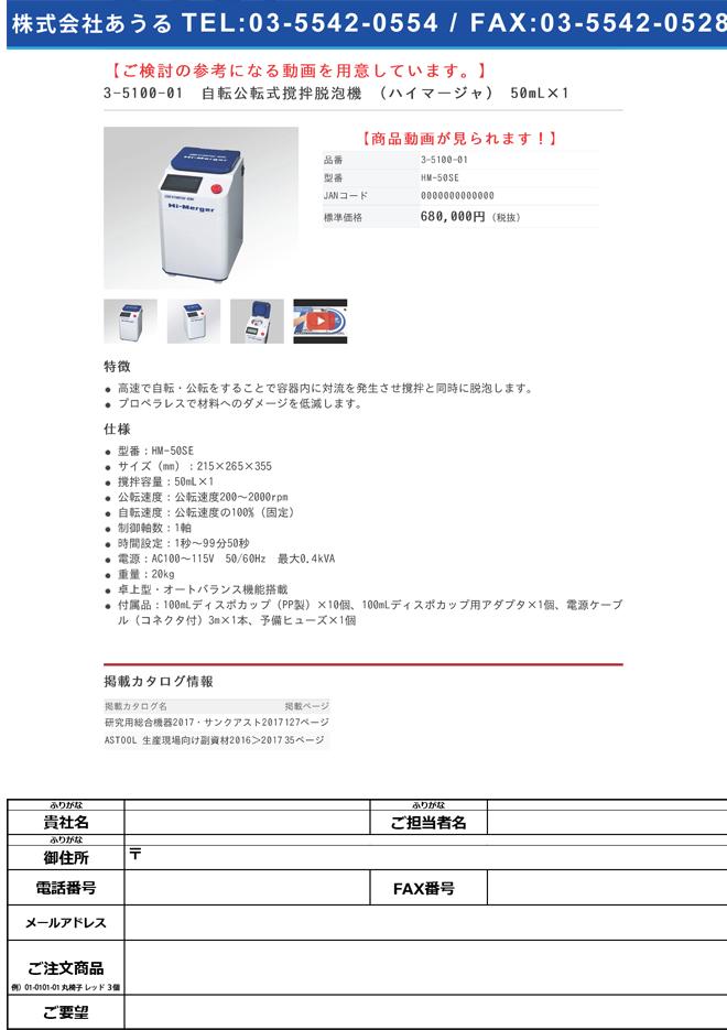 3-5100-01 自転公転式撹拌脱泡機 (ハイマージャ) 50mL×1 HM-50SE
