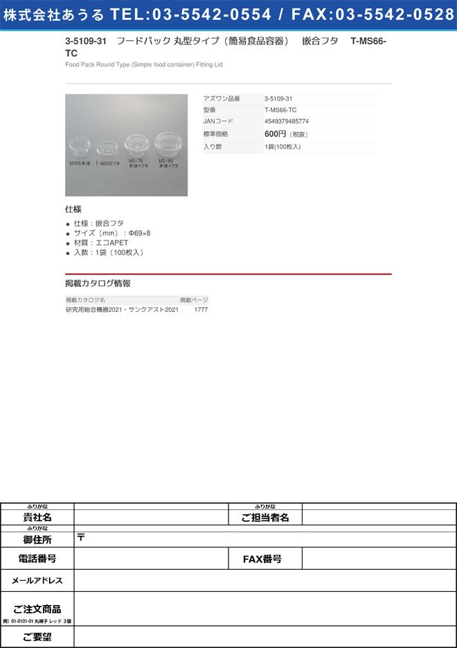 3-5109-31 フードパック 丸型タイプ(簡易食品容器) 嵌合フタ T-MS66-TC