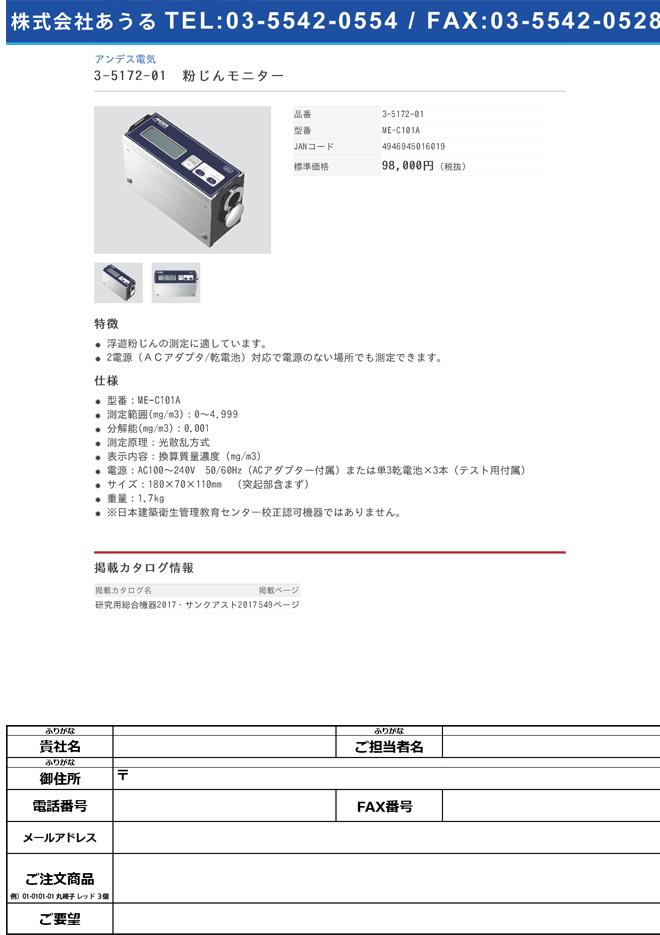 3-5172-01 粉じんモニター ME-C101A