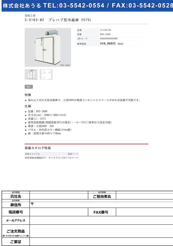 3-5183-02 プレハブ型冷蔵庫 2575L BRS-200R
