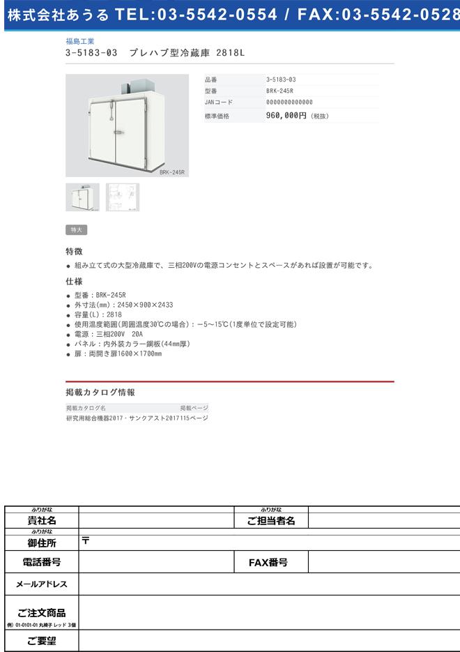 3-5183-03 プレハブ型冷蔵庫 2818L BRK-245R