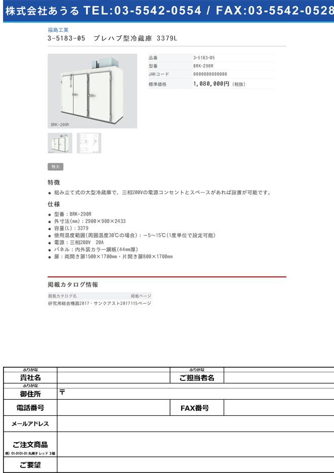 3-5183-05 プレハブ型冷蔵庫 3379L BRK-290R