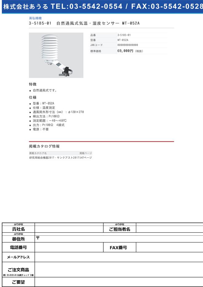 3-5185-01 自然通風式気温・湿度センサー MT-052A